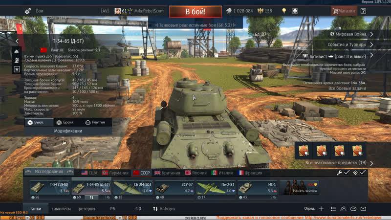 AV War Thunder 1.89 рб 5.3 полковые страдания