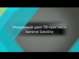 Жизненный цикл ТВ-приставок General Satellite
