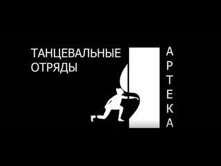 Танцевальный отряд Лазурного. 3 смена 2019