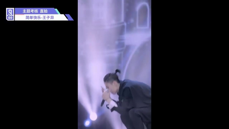Idol Producer Group Evaluation 3_ Wang Ziyi 王子异 Individual Cam 《I Will Always Remember 我永远记得》