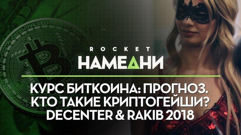 Rocket Намедни 6: Итоги конференций Decenter и Ракиб 27 - 28 марта 2018. БЛОКЧЕЙНРФ