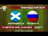 Контрольный матч. Юноши 2002 г.р. (U-16). Шотландия - Россия. 1-й тайм