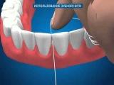 Учимся вместе как правильно пользоваться зубной нитью