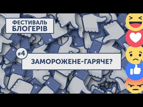 БЛОГЕРФЕСТ 4 | «ЗАМОРОЖЕНЕ-ГАРЯЧЕ?» | АТО-ООС. Донбас. Крим