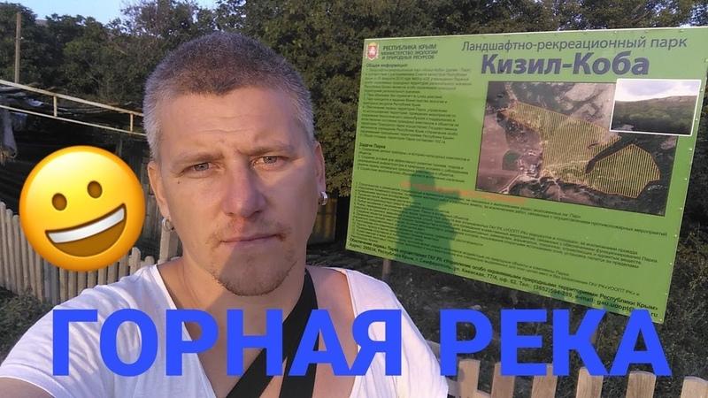 Крым Горная река Боня ищет камень в реке Соня хочет ходить по воде 3 часть