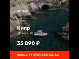 Кипр, 20 мая, 10 дней, 35 890 ₽
