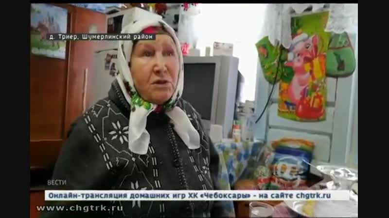 Единственная жительница деревни Триер в Шумерлинском районе получила необычный п