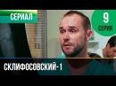 ▶️ Склифосовский 1 сезон 9 серия Склиф Мелодрама Фильмы и сериалы Русские м