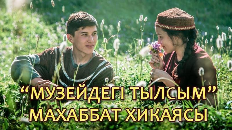 Love Story Ербол Гүлжанар Музейдегі тылсым