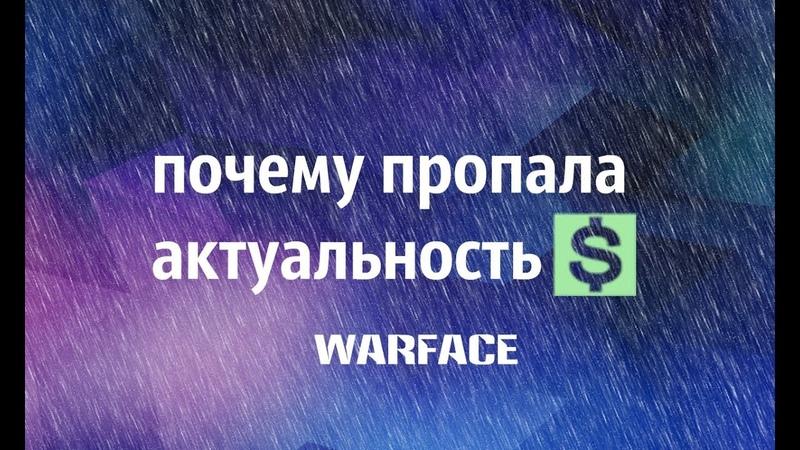 Почему пропала актуальность варбаксов? | Warface