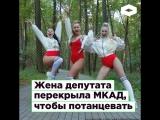 Жена депутата перекрыла МКАД для съемок танцевального клипа | ROMB