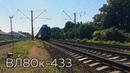 ВЛ80к 433 с чётным грузовым поездом