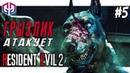 Бешеные Псы ★ Resident Evil 2 Remake ★ Прохождение на Русском 5