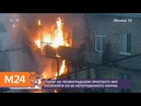Дознаватели устанавливают причину пожара на Ленинградском проспекте - Москва 24