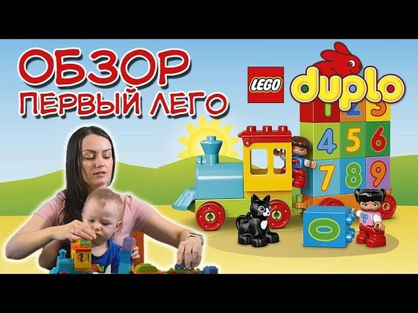 LEGO DUPLO 10847 🔥 ОБЗОР Поезд лего считай и играй.