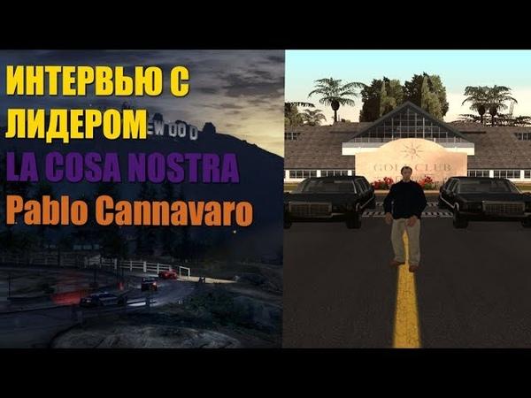 Kizaru Tokosa (Pablo Cannavaro) - о лидерстве La Cosa Nostra и мафиях | [Advance RP Blue]