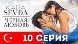 Черная любовь. 10 серия. Турецкий сериал на русском языке