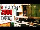 ШокЦена Отдых семьей за 2000 сутки в Крыму Снять квартиру в центре Севастополя Аренда