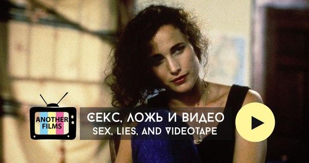 Секс, ложь и видео (Sex, Lies, and Videotape)