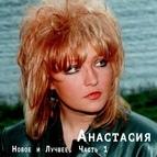 Анастасия альбом Новое и Лучшее. Часть 1