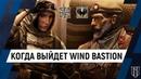 Rainbow Six Siege Дайджест Когда выйдет Wind Bastion Бесплатные выходные Баны за кредиты