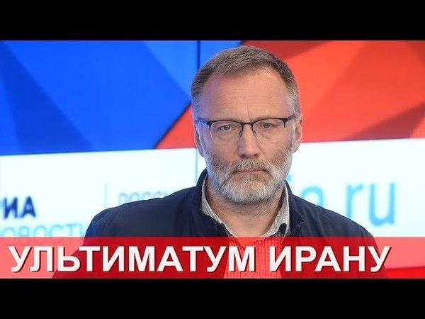 Американский ультиматум Ирану. Видеомост Москва-Тегеран