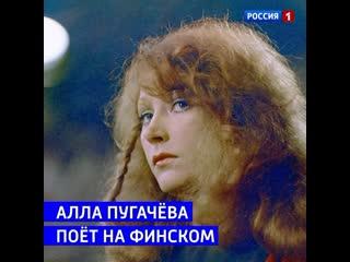 Алла Пугачёва поёт на финском.