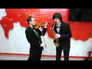 Леонид Орлов и Алексей Захаров (Скрипка и Саксофон)