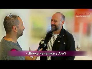 Интервью с Халитом Эргенчем в торговом центре Акмеркез от 12/09/2018 с русскими субтитрами