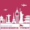 НовосибирскТурист. Мебельные туры в Китай