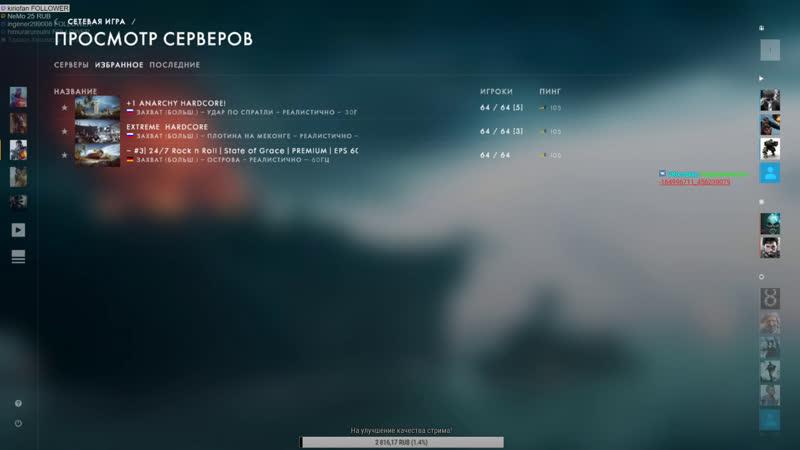 Battlefield 4 Загляни поддержи начинающего стримера 18