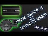 PRIDE JUNIOR 15 ОТ MACHETE M800D
