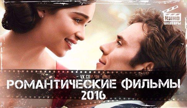 Подборка самых новых и шикарных романтических фильмов 2016 года.