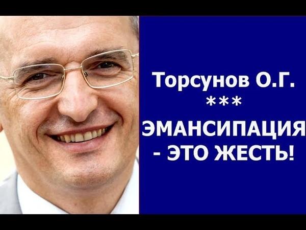 Торсунов. ЭМАНСИПАЦИЯ - ЭТО ЖЕСТЬ!