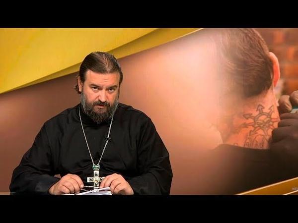Протоиерей Андрей Ткачев. Татуировки: можно ли христианину?