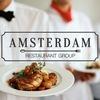 Ресторанная группа «Амстердам»