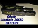 Аккумуляторы LiitoKala 26650 BATTERY - Обзор Проверка универсальной зарядки LiitoKala Lii-402