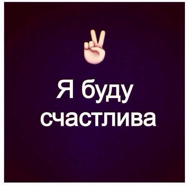 Я~Свободная | ВКонтакте