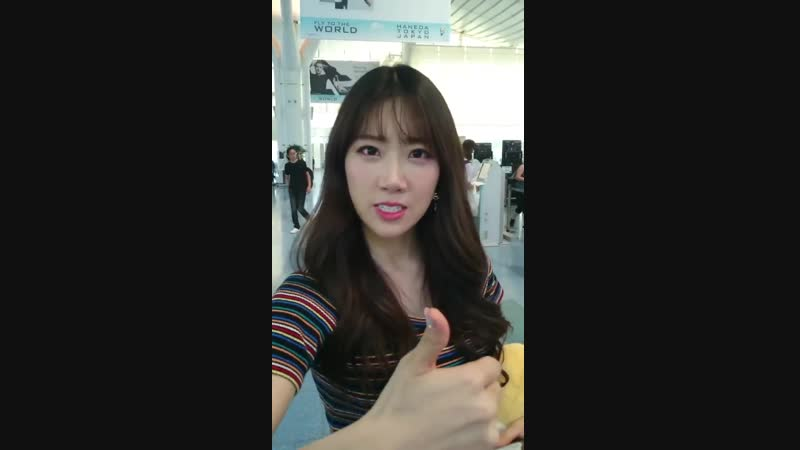 YOUNGHEUN 영혼 ヨンフン - Soyoung Youngheun お見送り - 2018.6.7 羽田空港 - 早く戻ってきてね - また 一緒に楽しい時間を過ごしましょう !!