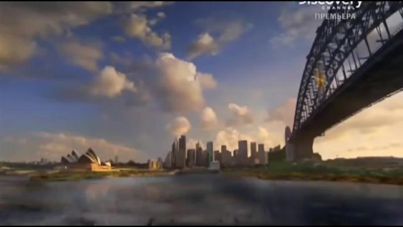 Город наизнанку-Сидней