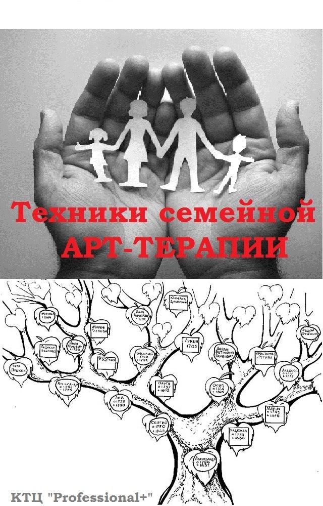 Афиша Самара Техники семейной арт-терапии. СПЕЦКУРС