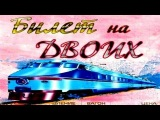 Билет на двоих 1 серия (20.04.2013) Мелодрама сериал