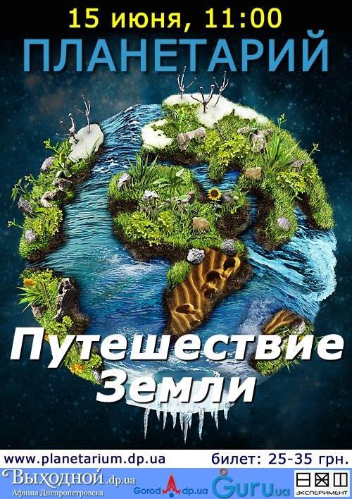 """Путешествие Земли"". Днепропетровский планетарий."