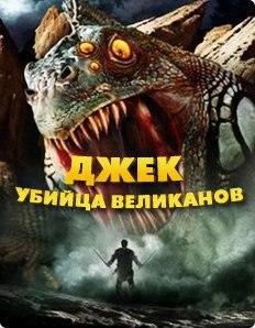 Джек покоритель великанов (2013)