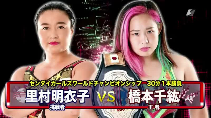 Chihiro Hashimoto (c) vs. Meiko Satomura - Sendai Girls Joshi Puroresu Big Show 2018 In Osaka