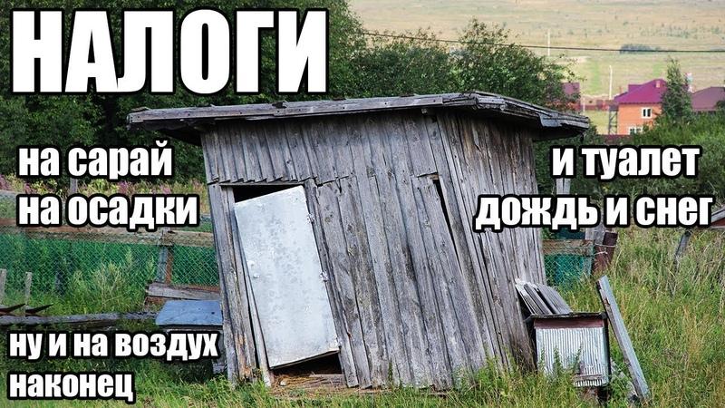 Налог на баню. Налог на сарай. Налог на туалет.