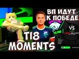 TI8 MOMENTS ВЫПУСК 5 VP vs OPTIC DOTA 2 The International 2018 Live, Virtus Pro