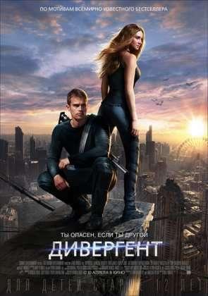 Дивергент / Divergent смотреть