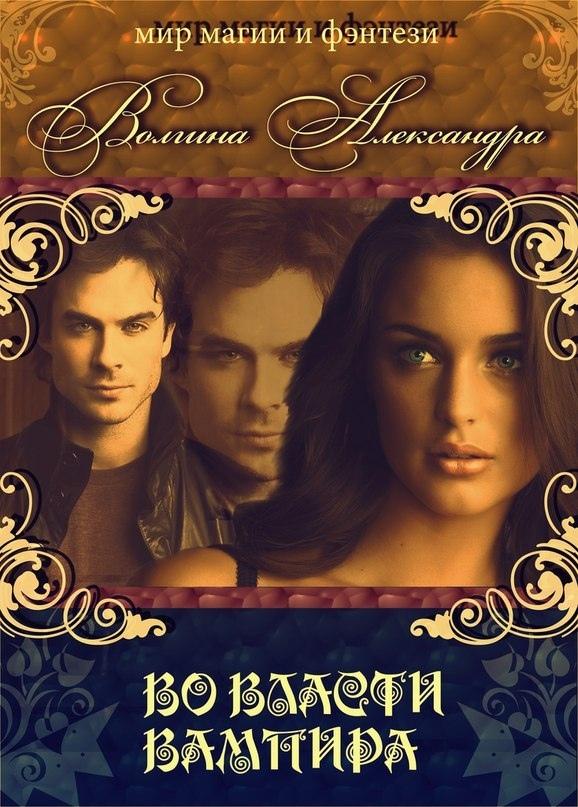 Во власти вампира - Волгина Александра