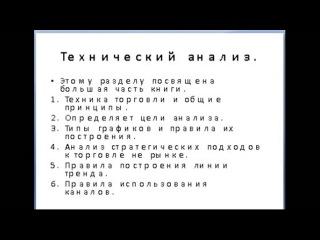 Обзор книги Эрика Наймана - Малая энциклопедия трейдера - видео обзор
